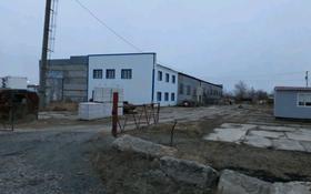 Промбаза 1.3 га, Промышленная зона за 170 млн 〒 в Аксае