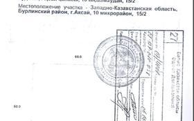 Участок 0.36 га, 10 - й микрорайон 15/2 за ~ 11.8 млн 〒 в Аксае