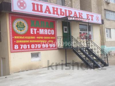 Магазин площадью 97 м², 15-й мкр, 15 мкр 19 за ~ 22.8 млн 〒 в Актау, 15-й мкр