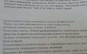 Участок 136 соток, САЛТАНАТ за 10 млн 〒 в Капчагае