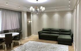 3-комнатная квартира, 103 м², 11/17 этаж, Розыбакиева 235 — Штрауса за 73 млн 〒 в Алматы, Бостандыкский р-н