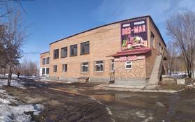 Здание, площадью 2097.3 м², Опытное Поле за 70 млн 〒 в Усть-Каменогорске