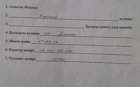 Дача с участком в 6 сот., С/о Алатау 163 — Малиновая за 8 млн 〒 в в селе Шамалган