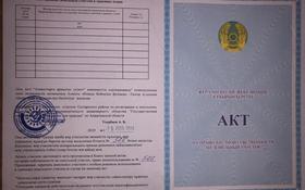 Участок 1 га, Жалкамыс за ~ 14.5 млн 〒