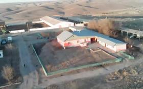 Действующая Фазенда 670га за 900 млн 〒 в Шамалгане