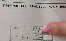 2-комнатная квартира, 44.7 м², 2/5 этаж, бульвар Гарышкерлер 12 за 10.5 млн 〒 в Жезказгане