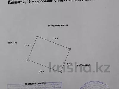 Участок 10 соток, 19 мкр. 27 за 6.5 млн 〒 в Капчагае