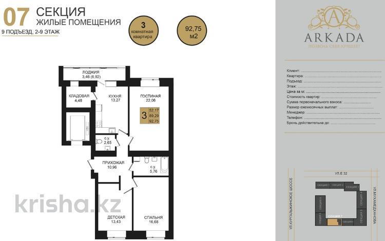 3-комнатная квартира, 92.75 м², 3/9 этаж, Кайыма Мухамедханова — Е32 за ~ 28.7 млн 〒 в Нур-Султане (Астана), Есиль р-н