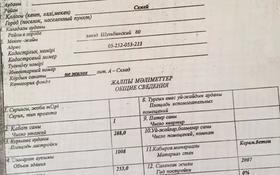 Склад бытовой 0.1 га, Шульбинский 80 за 4.2 млн 〒 в Семее
