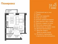 1-комнатная квартира, 35.63 м², 2/5 этаж
