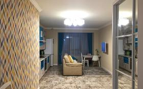 3-комнатная квартира, 63.2 м², 8/17 этаж, проспект Достык 138блок1 за 53 млн 〒 в Алматы, Медеуский р-н