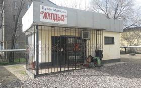 Магазин площадью 32 м², Жетысу микрорайон 24 — Валиханова за 5.5 млн 〒 в Талдыкоргане