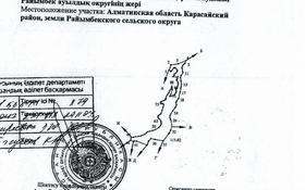 Участок 16 га, Долан за ~ 34.2 млн 〒