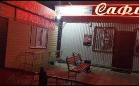 Магазин площадью 48 м², 4-й мкр 43 за 130 000 〒 в Актау, 4-й мкр