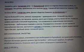 Дача с участком в 9 сот., Центральная 17 за 3.2 млн 〒 в