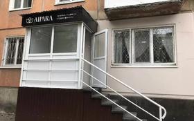 Магазин площадью 44 м², Казахстан 126 за 170 000 〒 в Усть-Каменогорске