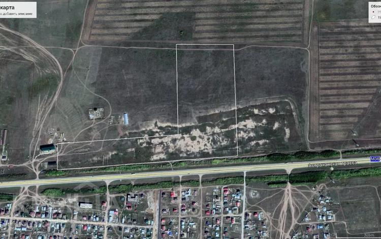Участок Талапкер,Астана,23 га за 80.5 млн 〒