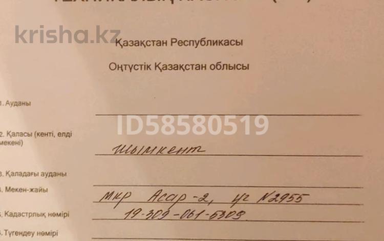 Участок 8 соток, мкр Асар-2 за 7 млн 〒 в Шымкенте, Каратауский р-н