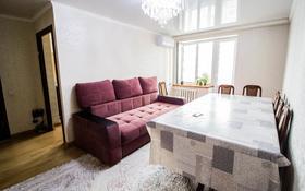 3-комнатная квартира, 68 м², 4/5 этаж, Мкр Самал за 20 млн 〒 в Талдыкоргане