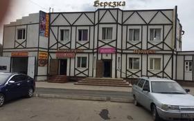 Здание, площадью 450 м², Урдинская — Демократическая за 58 млн 〒 в Уральске