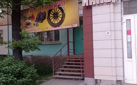 Магазин площадью 60 м², улица Кабанбай Батыра 112 за 100 000 〒 в Усть-Каменогорске