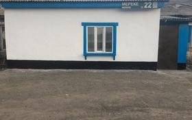 2-комнатный дом, 64 м², 3 сот., Мереке 22 за 8.9 млн 〒 в Нур-Султане (Астана), Алматы р-н