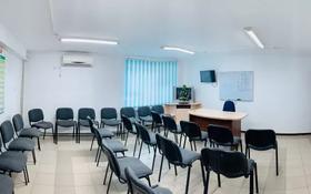 Офис площадью 72 м², Универсам за 15 млн 〒 в