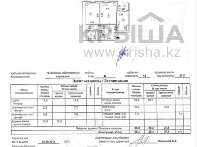 2-комнатная квартира, 58 м², 5/12 этаж, Кошкарбаева за 19 млн 〒 в Нур-Султане (Астана), Алматы р-н — фото 11