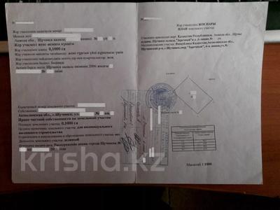 Участок 10 соток, Микрорайон Заречный-6 линия 65 за 2.2 млн 〒 в Щучинске — фото 4