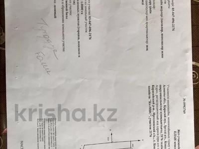 Промбаза 1.2 га, Арай за 148 млн 〒 в Коксай (пути Ильича) — фото 14