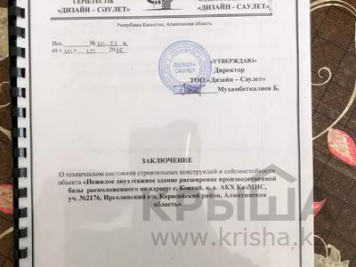 Промбаза 1.2 га, Арай за 148 млн 〒 в Коксай (пути Ильича) — фото 16