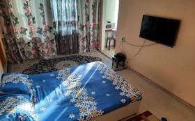 1-комнатная квартира, 32 м², 5/5 этаж посуточно, Валиханова 21 — Маметова за 6 000 〒 в Алматы, Медеуский р-н