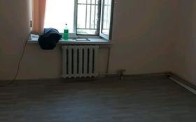 1-комнатная квартира, 18 м², 4/4 этаж на длительный срок, Мерей 18 за 30 000 〒 в