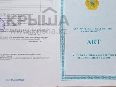 Участок 10 соток, П.Прибрежное 33 — Агынтай Батыра за 1 млн 〒 в Бишкуле