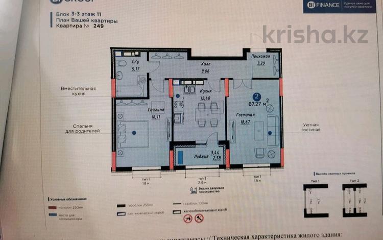 2-комнатная квартира, 68 м², 11/22 этаж, Мангилик ел 56 за ~ 23.7 млн 〒 в Нур-Султане (Астана), Есиль р-н