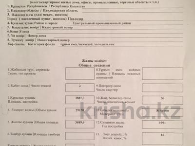 Промбаза 0.3888 га, Центральная за ~ 123.4 млн 〒 в Павлодаре — фото 9