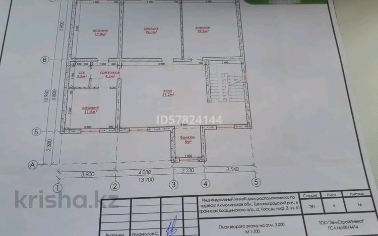 5-комнатный дом, 293 м², 10 сот., 3-й микрорайон 61 за 60 млн 〒 в Косшы