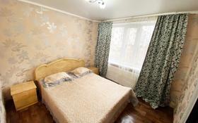 3-комнатная квартира, 65 м², 2/5 этаж посуточно, Мухита 129 за 11 999 〒 в Уральске