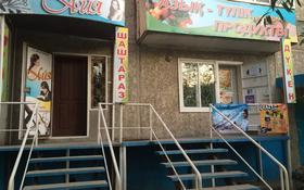 Магазин площадью 87 м², Каркаралинская 22 за 25 млн 〒 в Семее
