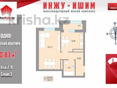 1-комнатная квартира, 48.83 м², Бейсековой — Жамбыла за ~ 12.7 млн 〒 в Нур-Султане (Астана) — фото 2
