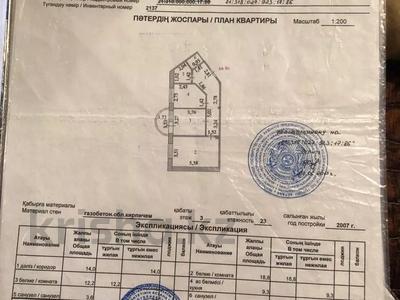 2-комнатная квартира, 60 м², 3/22 этаж, Иманова 17 за 19.5 млн 〒 в Нур-Султане (Астана), Алматинский р-н — фото 8