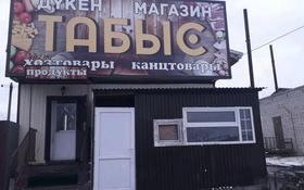 Киоск площадью 10 м², Жамбыл Жабаева за 50 000 〒 в Нур-Султане (Астане), Алматы р-н