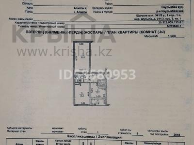 Магазин площадью 65 м², мкр Шугыла 341/3 — Сабденова за 300 000 〒 в Алматы, Наурызбайский р-н