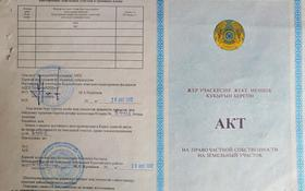 Участок 10 соток, мкр Теректы за ~ 10 млн 〒 в Алматы, Алатауский р-н