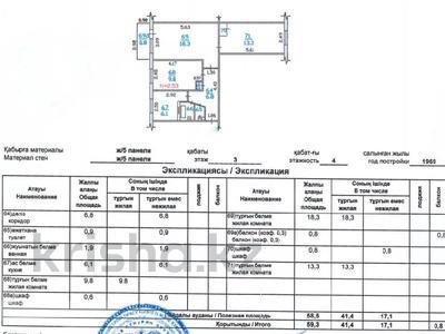 3-комнатная квартира, 59.3 м², 3/4 этаж, Панфилова — Маметовой за 24.8 млн 〒 в Алматы, Медеуский р-н — фото 22