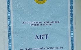 Участок 10 соток, ул Тауелсиздик за 6 млн 〒 в Уральске