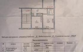 2-комнатная квартира, 51.1 м², 3/5 этаж, 5 мкр за 11 млн 〒 в Капчагае