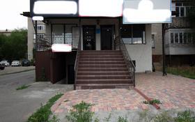 Офис площадью 232 м², Жансугурова 190 за 80 млн 〒 в Талдыкоргане