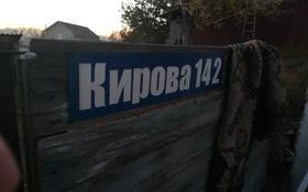 3-комнатный дом, 47 м², ул. Кирова дом 142 за 2.5 млн 〒 в Усть-Каменогорске
