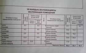 4-комнатный дом, 93.2 м², 10 сот., Молдагуловой 67 за 12 млн 〒 в Караганде, Октябрьский р-н